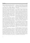 I. Незаконные наркотики и экономическое развитие - INCB - Page 2
