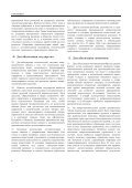 I. Незаконные наркотики и экономическое развитие - INCB - Page 6