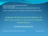 Αναστασία Μαρτζοπούλου - Urenio