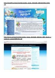 http://school94.ru/news ...