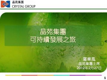 晶苑集團的可持續發展經驗講者