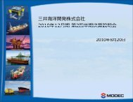 2010年12月期 第2四半期決算説明会プレゼンテーション資料 - modec