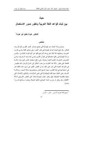 ﺤﻴث ﺒﻴن ﺜﺒﺎت ﻗواﻋد اﻟﻟﻐﺔ اﻟﻌرﺒﻴﺔ وﺘطور ﺼور اﻻﺴﺘﻌﻤﺎل - جامعة دمشق