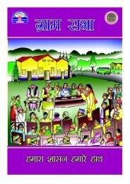 Gram Sabha 46 Pages 1