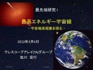 最高エネルギー宇宙線 - 東京大学宇宙線研究所