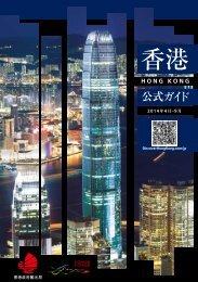 ダウンロード - Discover Hong Kong
