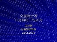 下載 - 台灣聲學學會