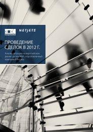 Проведение сделок в 2012 г. - NetJets Europe