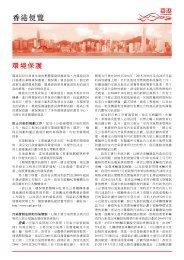 香港便覽- 環境保護 - 香港特別行政區政府