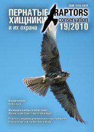 Raptors Conservation ПЕРНАТЫЕ ХИЩНИКИ И ИХ ОХРАНА 2010