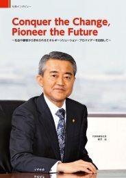 社長インタビュー - 昭和シェル石油