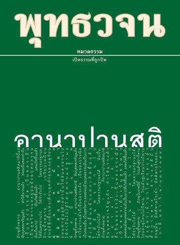 06-arnapanasati
