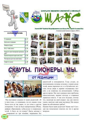 Специальный выпуск нак конкурс СМИ - Школа №3