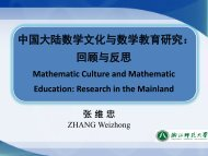 二、数学文化与数学教育研究取得的成绩