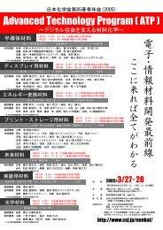 電 子 ・ 情 報 材 料 開 発 最 前 線 - 日本化学会