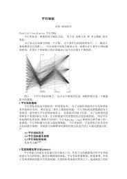 平行坐标 - 北京大学可视化与可视分析研究组