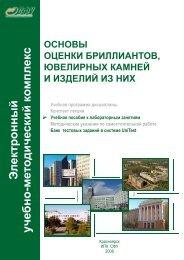 Учебное пособие к лабораторным занятиям - Sfu-kras ...