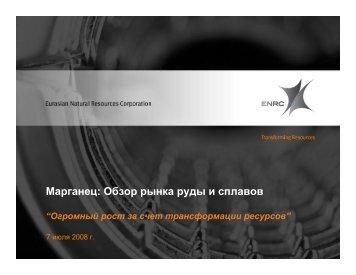 Марганец: Обзор рынка руды и сплавов - ENRC