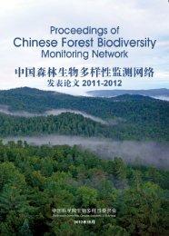 Contents - 中国森林生物多样性监测网络
