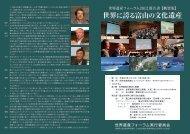 世界遺産フォーラム2012報告書(概要版 日本語) - 富山県