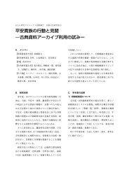 平安貴族の行動と見聞 - 立命館大学 アート・リサーチセンター