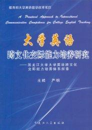 点击下载 - 黑龙江大学外语教学研究部