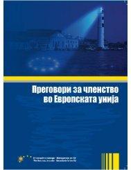 Full page fax print - Секретаријат за европски прашања