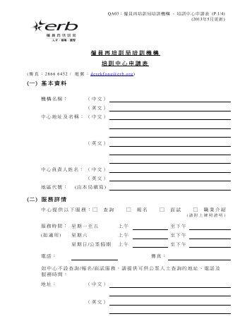 僱員再培訓局培訓機構培訓中心申請表(一) 基本資料(二) 服務詳情