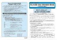平成24年「連休登山の警告文」 - JMA 公益社団法人 日本山岳協会