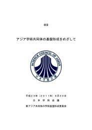提言「アジア学術共同体の基盤形成をめざして」 - 日本学術会議