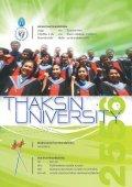 ระดับปริญญาโท - มหาวิทยาลัยทักษิณ - Page 2