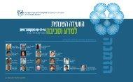 בהשתתפות מומחים מובילים מהעולם: - האגודה הישראלית לאקולוגיה ומדעי ...
