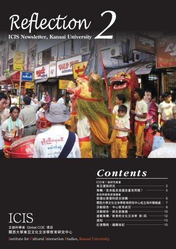 中文版 - 関西大学文化交渉学教育研究拠点