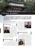 中文版 - 関西大学文化交渉学教育研究拠点 - Page 2