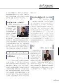 中文版 - 関西大学文化交渉学教育研究拠点 - Page 3