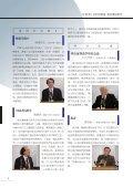 中文版 - 関西大学文化交渉学教育研究拠点 - Page 4