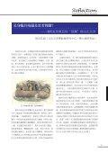 中文版 - 関西大学文化交渉学教育研究拠点 - Page 5