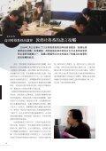 中文版 - 関西大学文化交渉学教育研究拠点 - Page 6