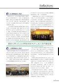 中文版 - 関西大学文化交渉学教育研究拠点 - Page 7