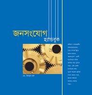 Bengali - MRDI