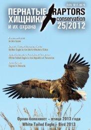 Raptors Conservation Ïåðíàòûå õèùíèêè è èõ îõðàíà 2012 ¹ 25