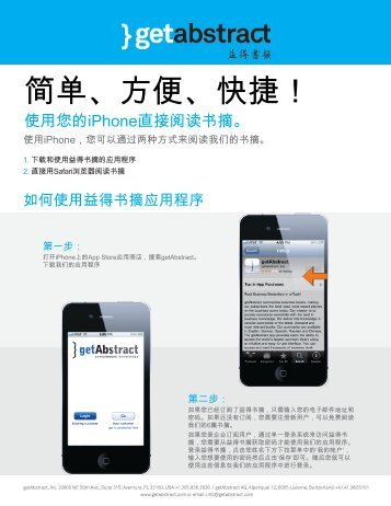 Howto iphone-Cn