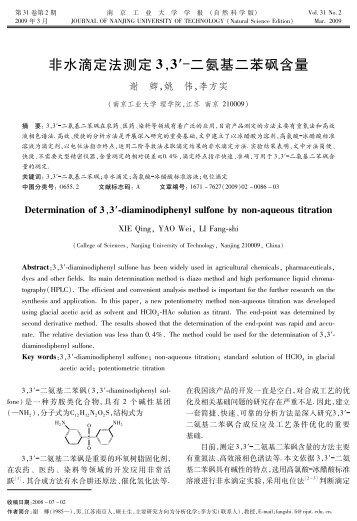 3′二氨基二苯砜含量 - 南京工业大学学报(自然科学版)