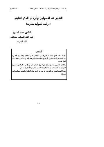 ﺍﻟﺘﺨﻴﻴﺭ ﻋﻨﺩ ﺍﻷﺼﻭﻟﻴﻴﻥ ﻭﺃﺜﺭﻩ ﻓﻲ ﺍﻟﺤﻜﻡ ﺍﻟﺘﻜﻠﻴﻔﻲ ( ﺩ ) - جامعة دمشق