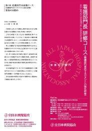 看護部門長研修コース - 全日本病院協会