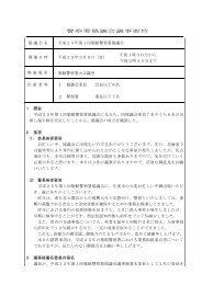 警察署協議会議事要旨 協議会名 平成25年第1回築館 ... - 宮城県警察