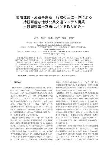 地域住民・交通事業者・行政の三位一体による 持続可能な ... - 名古屋大学
