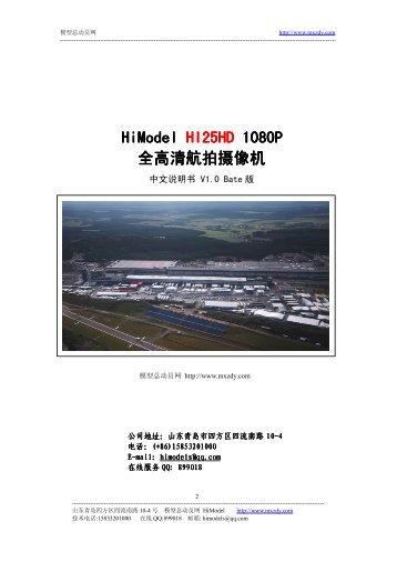 HiModel HI25HD 1080P 全高清航拍摄像机