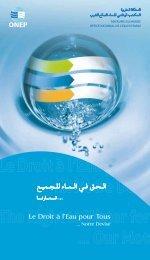 الـحـق فـي الـمـاء للـجـميـع - Office national de l'eau potable