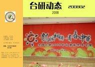 冬令营特刊(200802号) - 北京大学